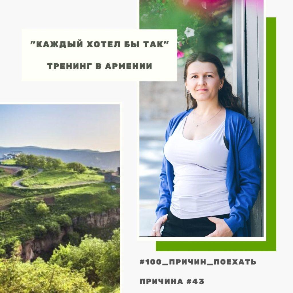 фото тренинг в Армении причина 43