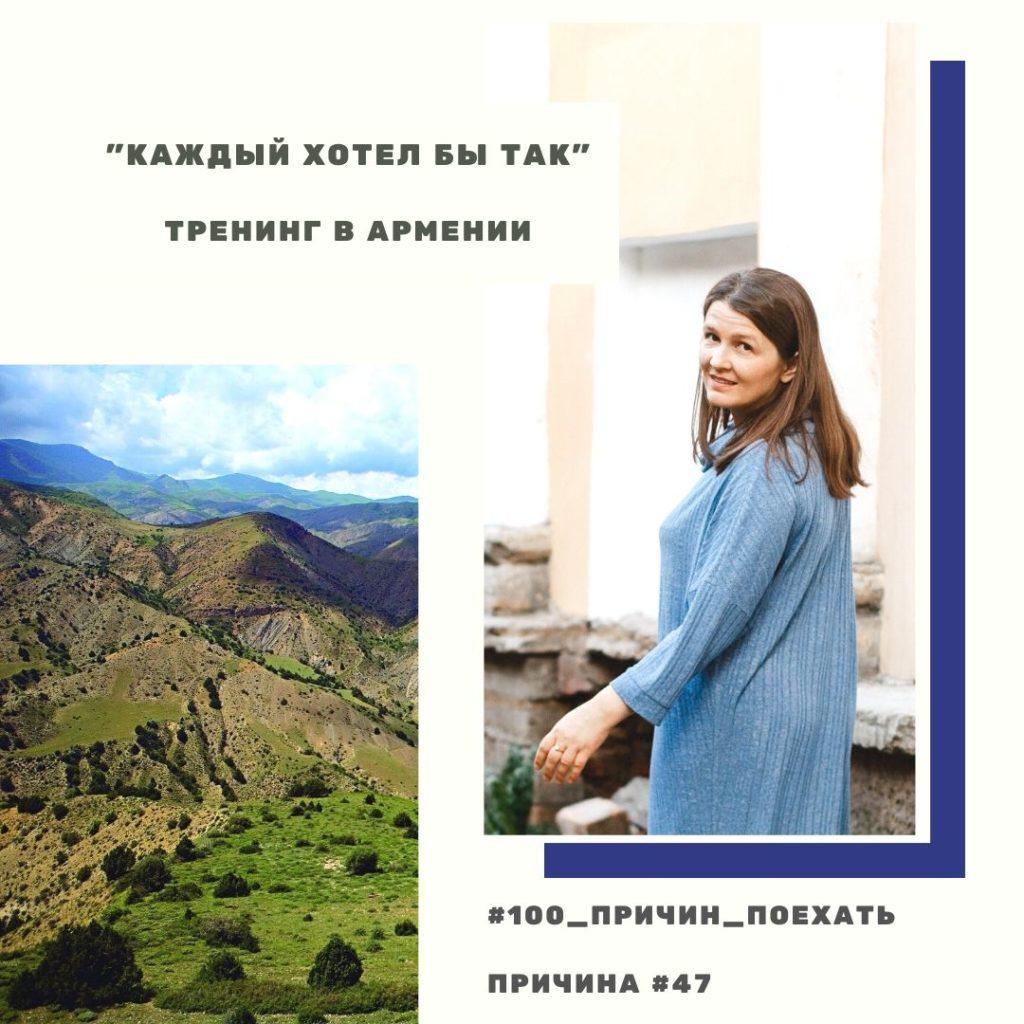 фото тренинг в Армении причина 47