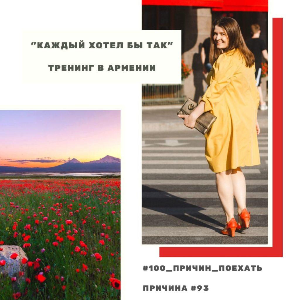 фото тренинг в Армении причина 93