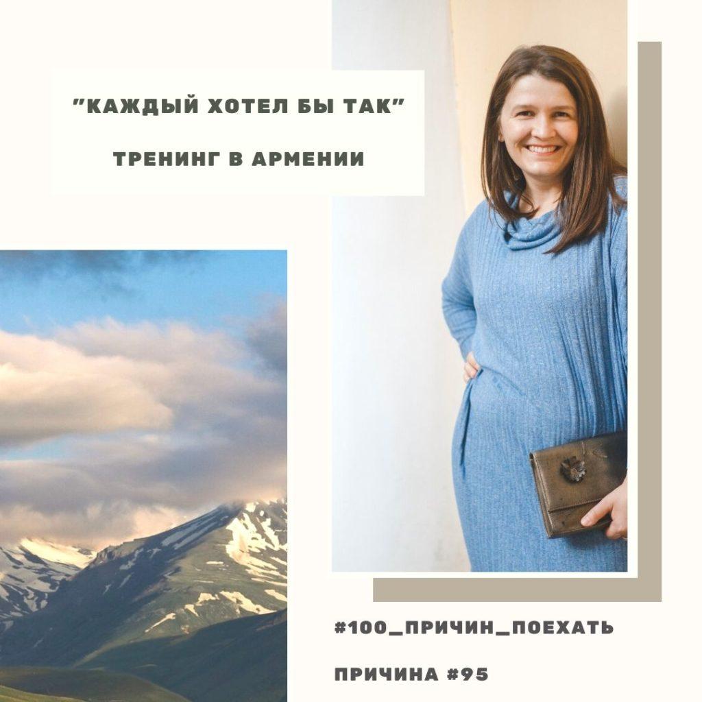 фото тренинг в Армении причина 95