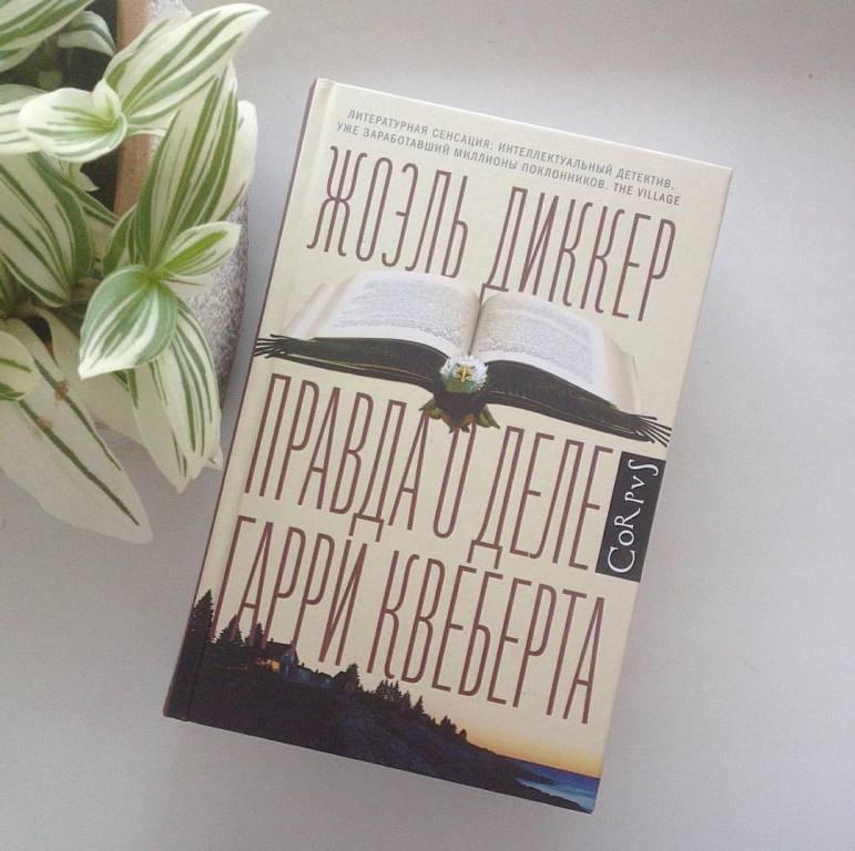 книга вся правда о деле гарри квеберта цитата о сложностях